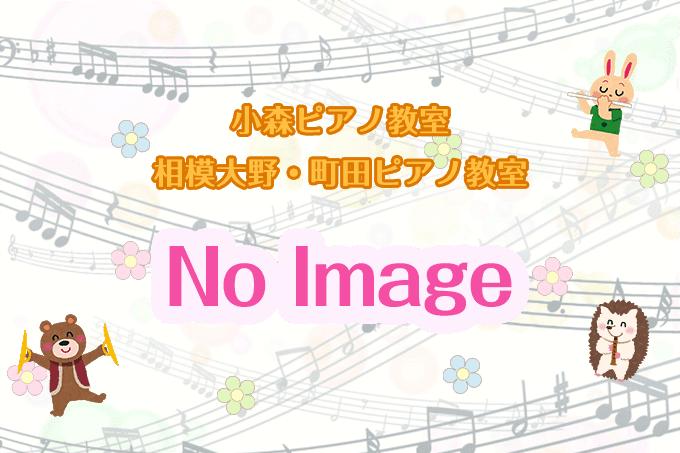 小森ピアノ教室サンプル画像