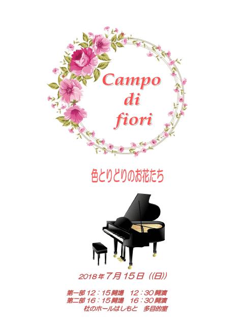 Campo di Fiori 発表会 色とりどりのお花たち